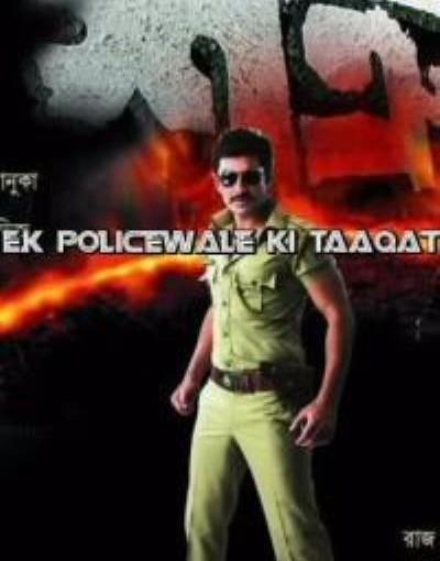 Ek Policewale Ki Taaqat